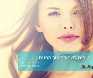 טיפים לשמירת עור הפנים
