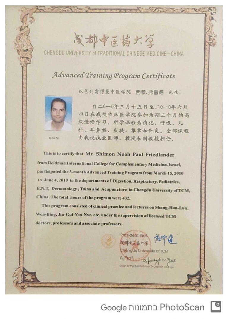 סיום לימודים בסין 2010
